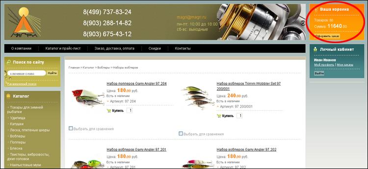 Заказ в оптовом рыболовном интернет магазине