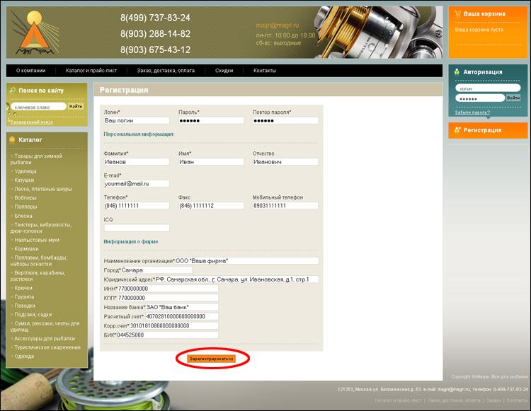 Регистрация в оптовом рыболовном интернет магазине